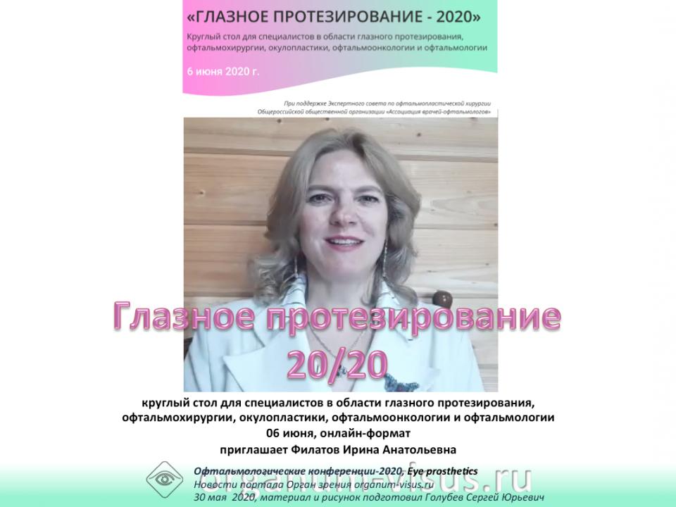 Глазное протезирование 2020 Видео