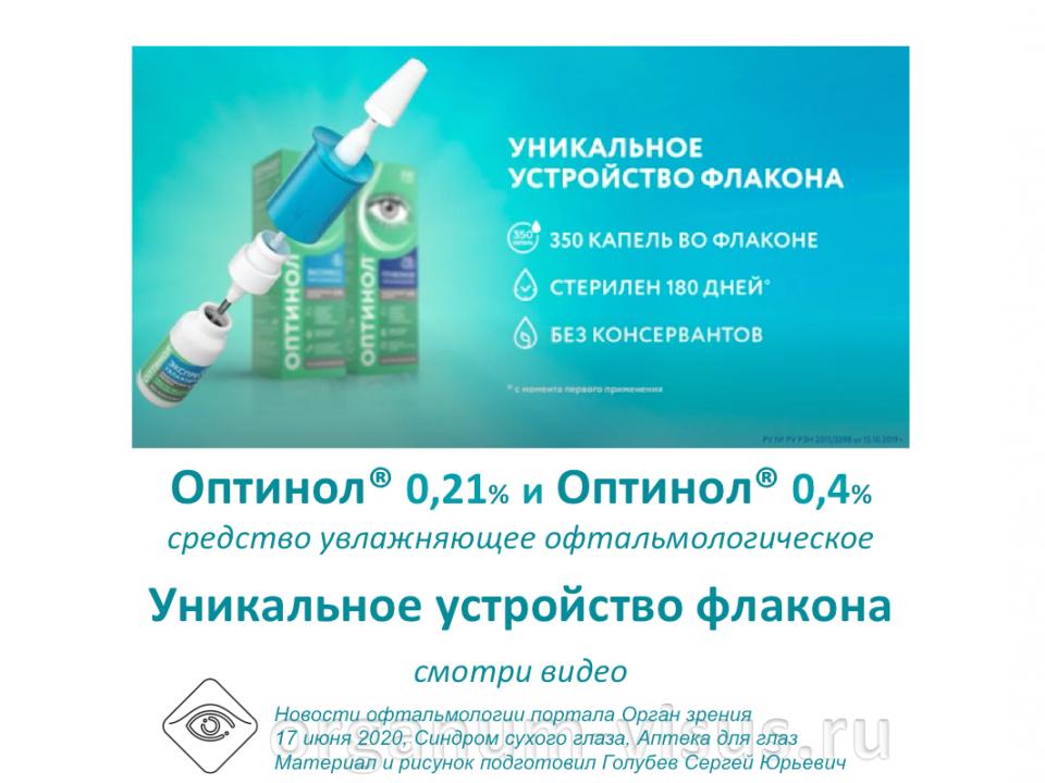 Оптинол 0,21% и 0,4% Глазные капли Лечение сухого глаза Видео