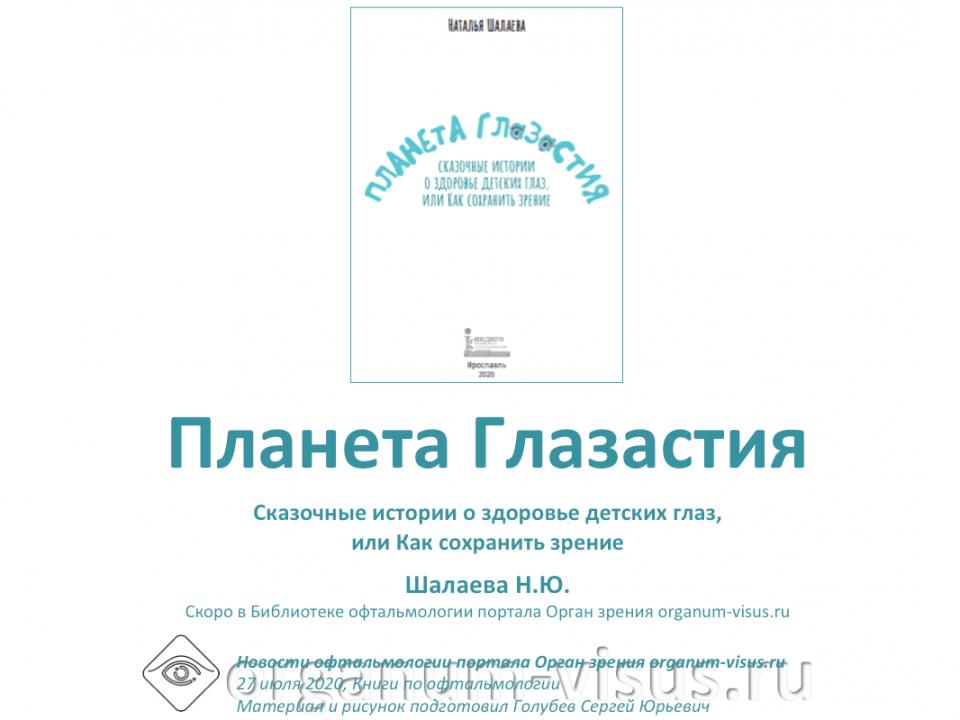 Планета Глазастия Автор Шалаева Н.Ю.