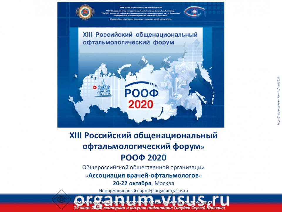 РООФ 2020 XIII Российский Общенациональный Офтальмологический Форум Москва