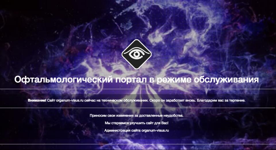 Портал Орган зрения Скоро открытие