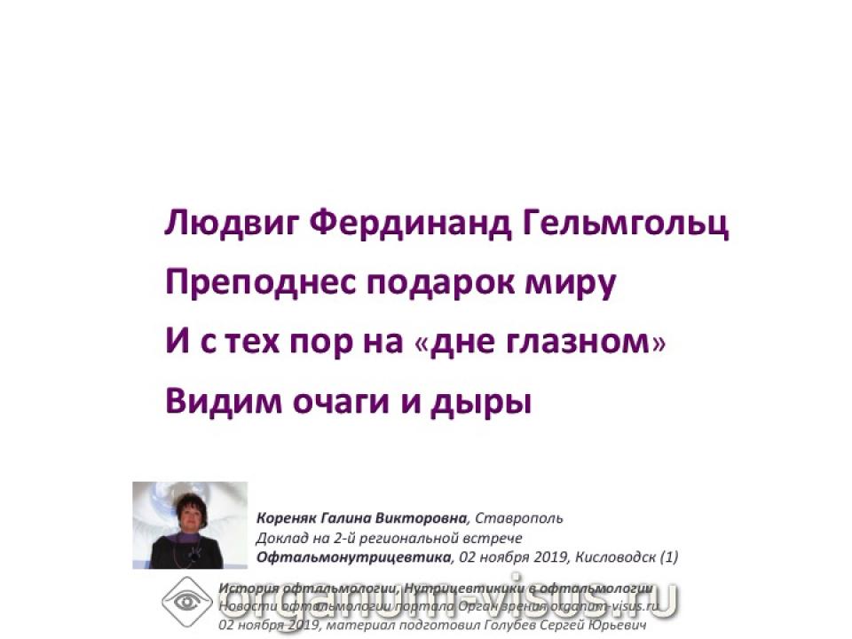 Людвиг Фердинанд Гельмгольц Стихи Галины Кореняк