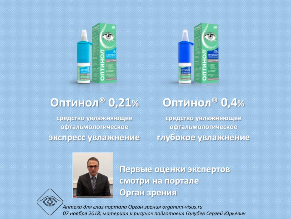 Лечение сухого глаза Новый слезозаменитель Оптинол