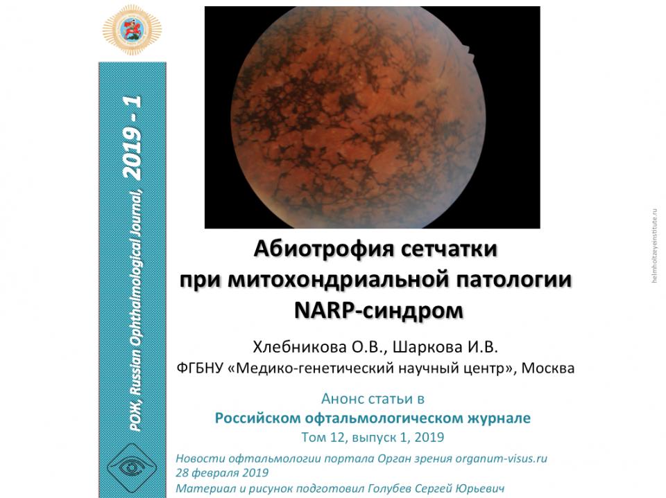 Абиотрофия сетчатки NARP синдром