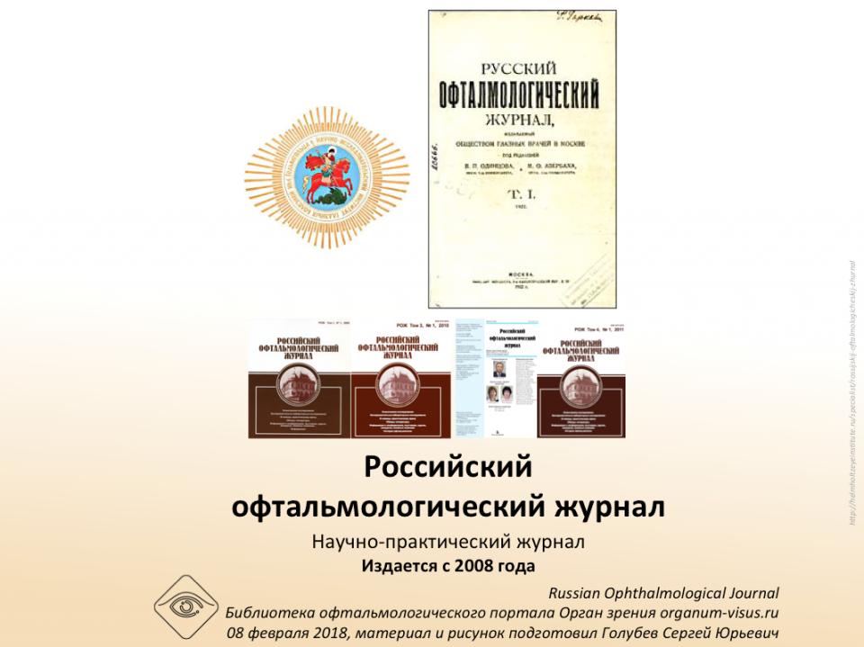 Российский офтальмологический журнал РОЖ Архив