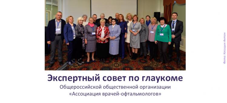 Глаукома Приказ №925 Новая редакция