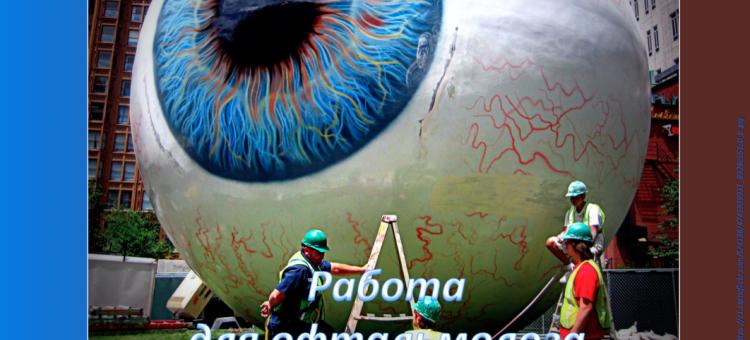 Вакансии Работа для офтальмолога и оптика