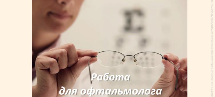 Вакансии Работа для офтальмолога