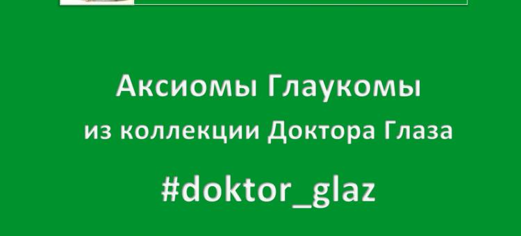 Доктор Глаз Аксиомы Глаукомы