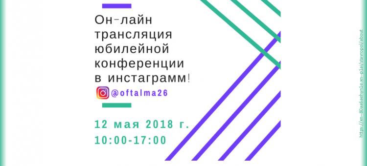 Клиника Офтальма Ставрополь Юбилейная конференция on-line