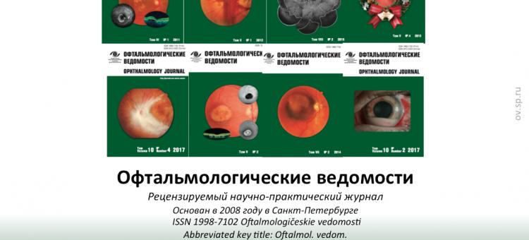 Журнал Офтальмологические ведомости