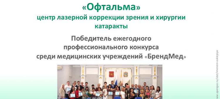 Центр Офтальма в Ставрополе победитель конкурса БрендМед