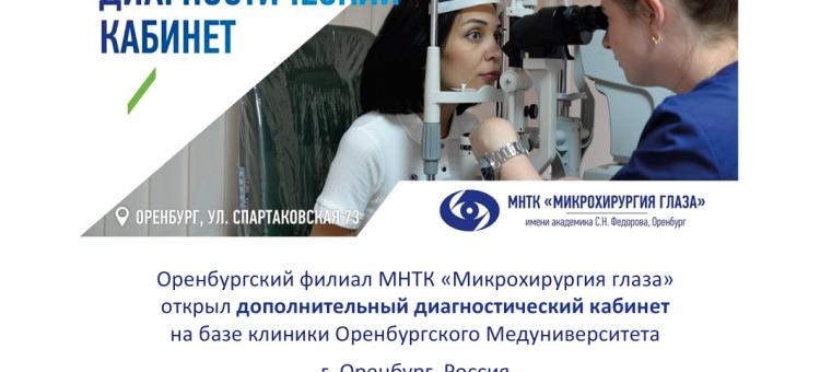 Офтальмология России Новый диагностический кабинет в Оренбурге