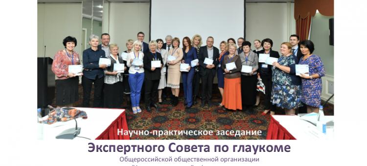 Новости глаукомы Заседание Экспертного совета АВО по глаукоме в Москве