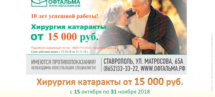 Центр Офтальма Ставрополь Катаракта от 15000 рублей