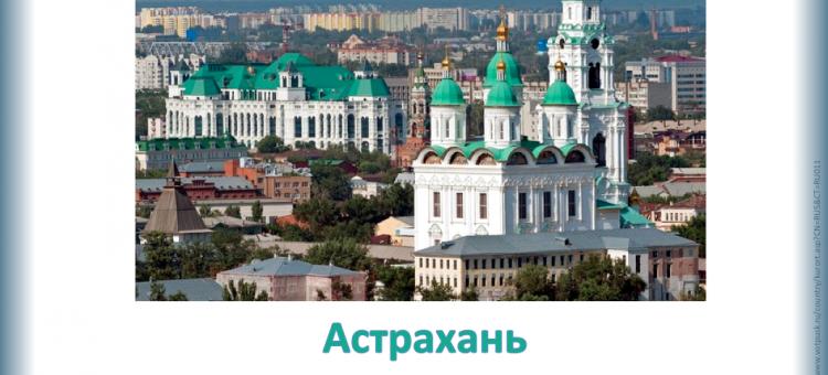 Офтальмология России Астрахань Конференции
