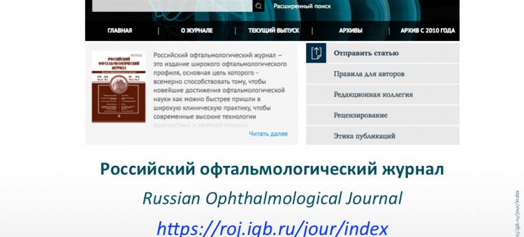 Российский офтальмологический журнал Новый сайт
