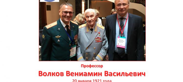 Волков Вениамин Васильевич Поздравляем с 98 летием