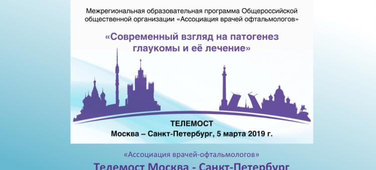Телемост Офтальмологов Москва Санкт-Петербург 2019