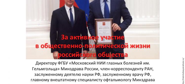Благодарность Президента Владимира Путина профессору Владимиру Нероеву