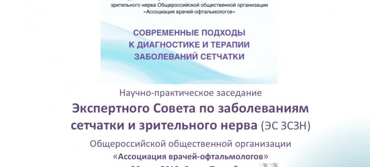 Болезни сетчатки Заседание Экспертного совета АВО в СПб