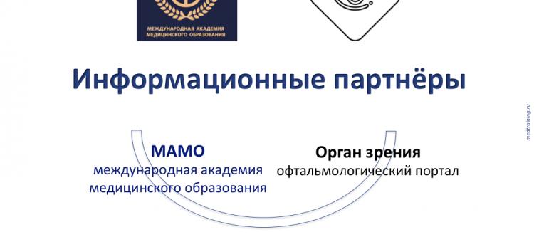 МАМО партнер портала Орган зрения