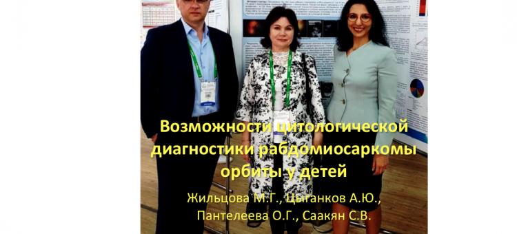 НМИЦ ГБ им Гельмгольца Лучший постерный доклад