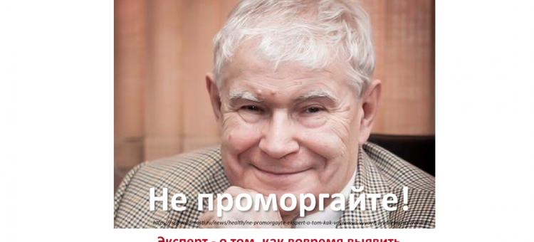 Не проморгайте Эксперт пациентам Профессор Астахов Ю.С.
