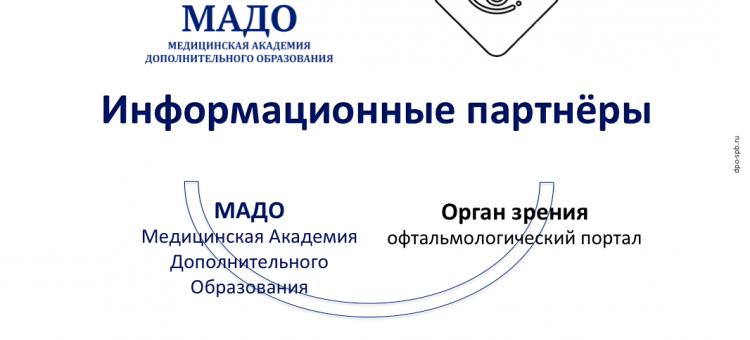 МАДО партнер портала Орган зрения