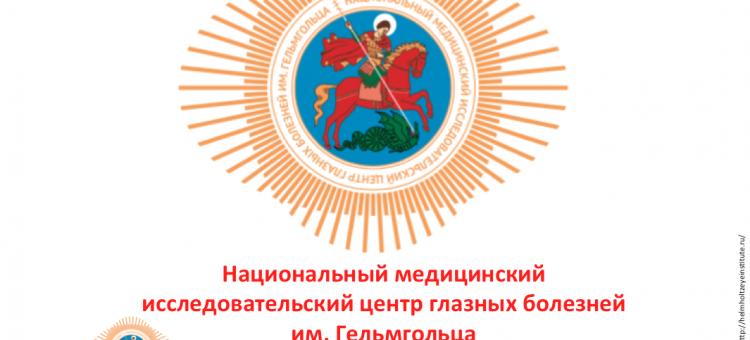 НМИЦ ГБ им Гельмгольца Новый логотип