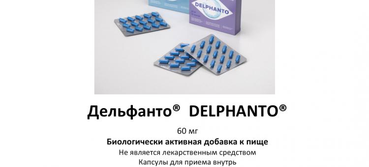 Дельфанто DELPHANTO 60 мг БАД для глаз