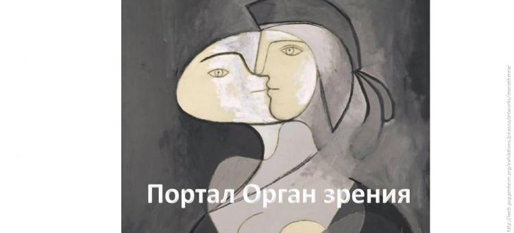 Три портрета миопии