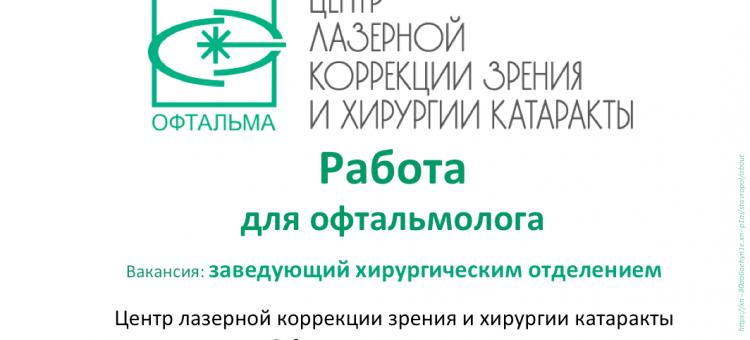 Вакансии Работа для офтальмолога Центр Офтальма