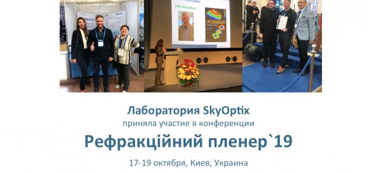 Лаборатория SkyOptix Конференция в Киеве