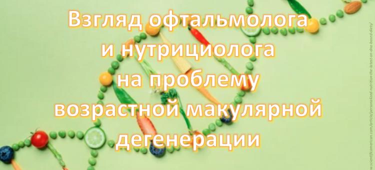 Офтальмонутирцевтика Возрастная макулярная дегенерация
