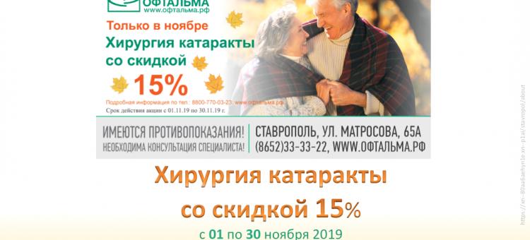 Центр Офтальма Ставрополь Акция Скидка Хирургия Катаракты