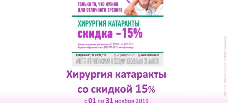 Клиника Офтальма Владикавказ Акция Скидка Хирургия Катаракты