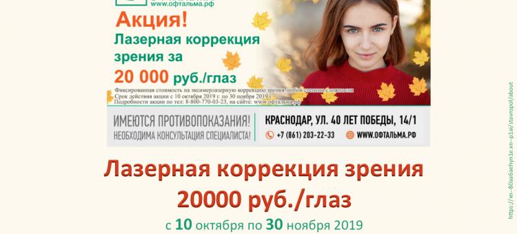 Клиника Офтальма Краснодар Акция Лазерная коррекция зрения