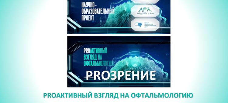 Proзрение Proактивный взгляд на офтальмологию Участники проекта