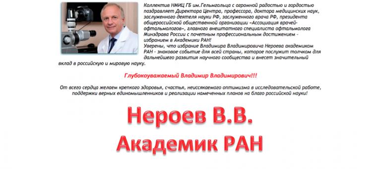 Поздравляем Нероева В.В. с избранием в академики РАН
