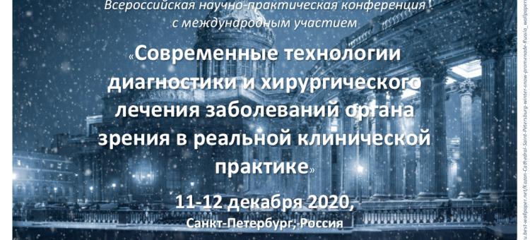 Санкт-Петербургский филиал МНТК Конференция в декабре 2020