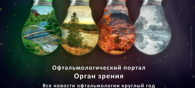 Новости офтальмологии портала Орган зрения