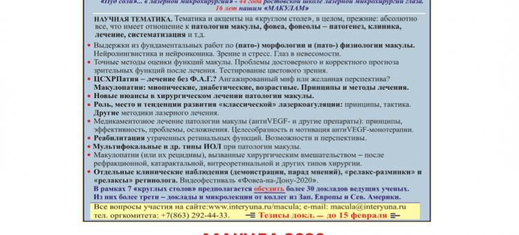Новости офтальмологии МАКУЛА 2020