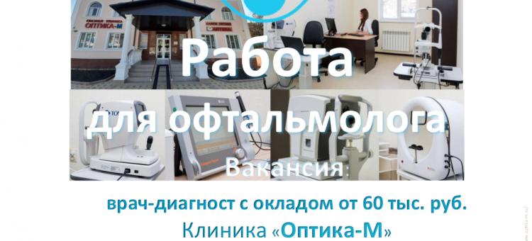 Вакансии Работа для офтальмолога Клиника Оптика-М в Ессентуках