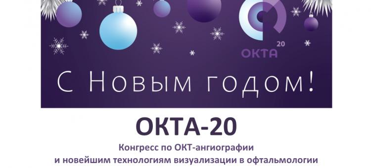 С Новым Годом ОКТА 2020