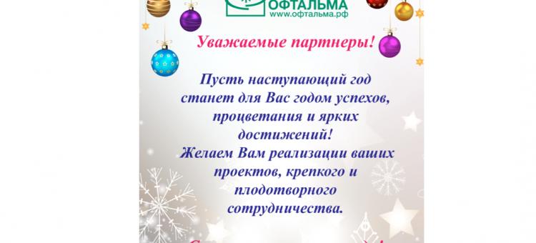 С Новым Годом Поздравление Клиники Офтальма