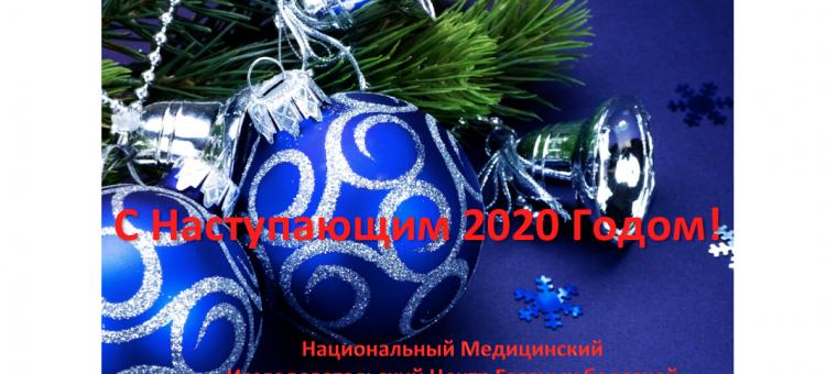 С Новым Годом Поздравление от НМИЦ ГБ им Гельмгольца