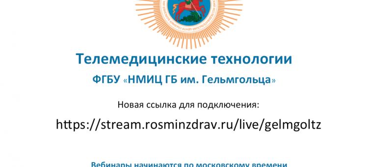 НМИЦ ГБ им Гельмгольца Вебинары Новая ссылка для подключения