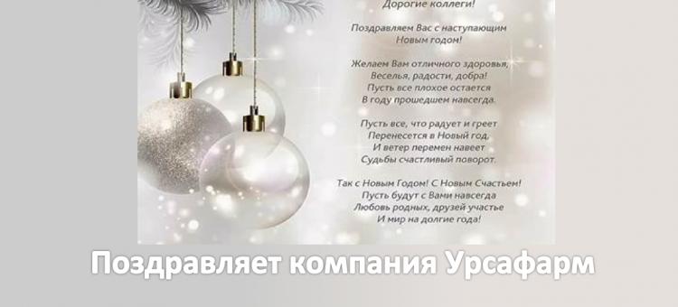 С Новым Годом Поздравление Компании Урсафарм
