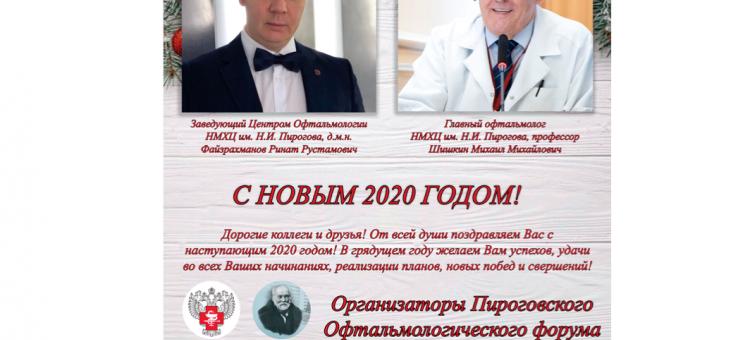 С Новым Годом Пироговский Офтальмологический Форум 2020